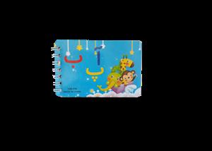 دفترچه آموزش الفبای فارسی سیمی+